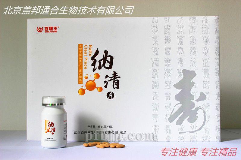 百理王纳清片