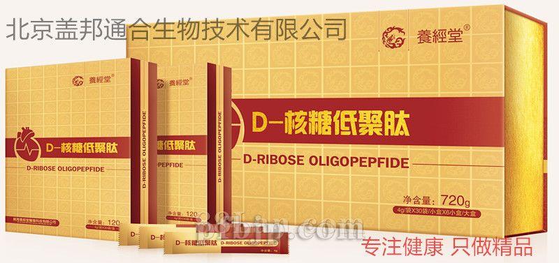 养经堂D-核糖低聚肽