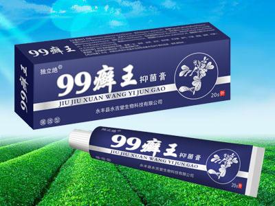 99癣抑菌膏