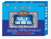 藏王消痛贴 通用型(4贴装)