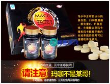 玛咖精片(2瓶装)